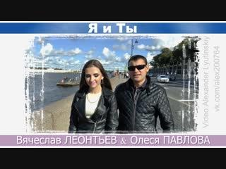 Вячеслав ЛЕОНТЬЕВ и Олеся ПАВЛОВА - Официальный видеоклип - Я и Ты