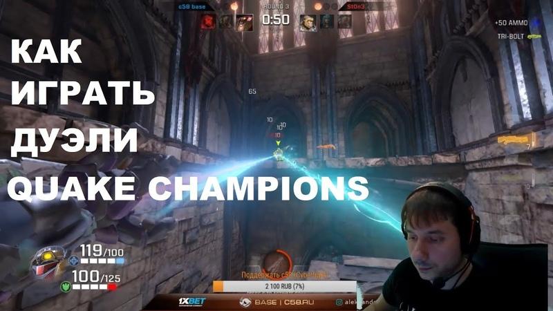 C58*BASE Quake Champions 18