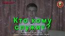 Кто кому служит Дёмкин С А Профсоюз Союз ССР 10 02 2019
