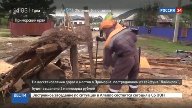 Новости на Россия 24 • В Приморье выделят два миллиарда на восстановление дорог и мостов, пострадавших от ливней