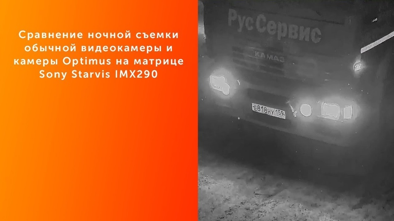 Сравнение ночной съемки обычной видеокамеры и камеры Optimus на матрице Sony Starvis IMX290