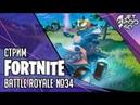 FORTNITE игра от Epic Games. СТРИМ! Играем в Battle Royale вместе с JetPOD90, часть №34.