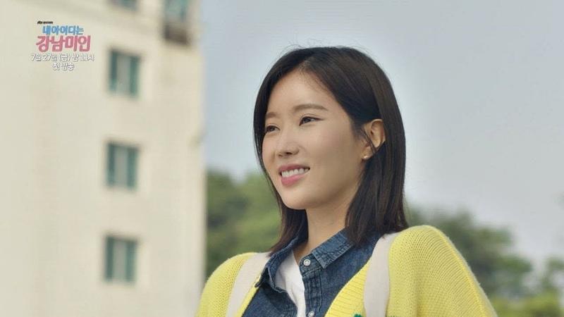 [선공개 1탄] 새 얼굴, 새 인생. '강미래' 오늘부터 예뻐요(!) - 내 아이디는 강남48
