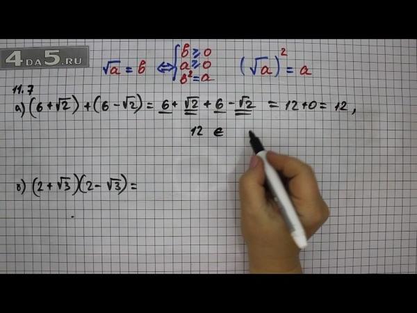 Упражнение 11.7. Вариант А. Б. Алгебра 8 класс Мордкович А.Г.
