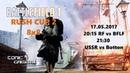 Rush cup2 8 x 8 Battlefield 1 / RF vs BFLF / USSR vs FEED / 17.05.2017
