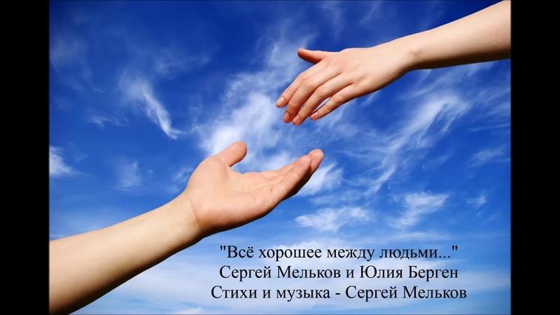 Все хорошее - между людьми... - Сергей Мельков и Юлия Берген (Русский шансон)