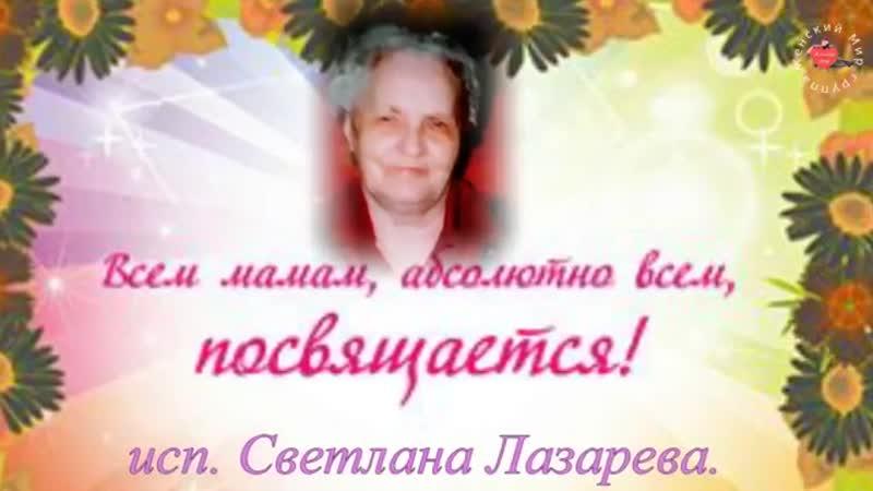 Светлана Лазарева - Мама жизнь подарила мне и тебе