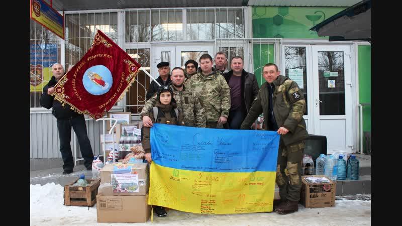 Козацький Рождественнскій Обоз в зону АТО 04 01 2019