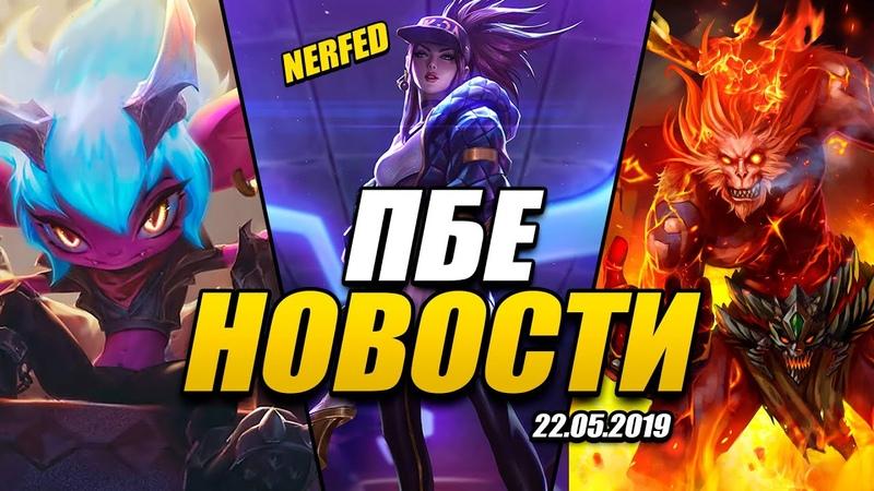 ПБЕ НОВОСТИ - Нерф Акали и Изменения Вуконга   League of Legends PBE NEWS Akali Nerf Wukong Changes