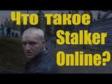 Что такое Stalker Online? Самое интересное об этой игре!