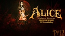 Alice Madness Returns P12 МИЛЛИАРД ТИТЮЛЬ