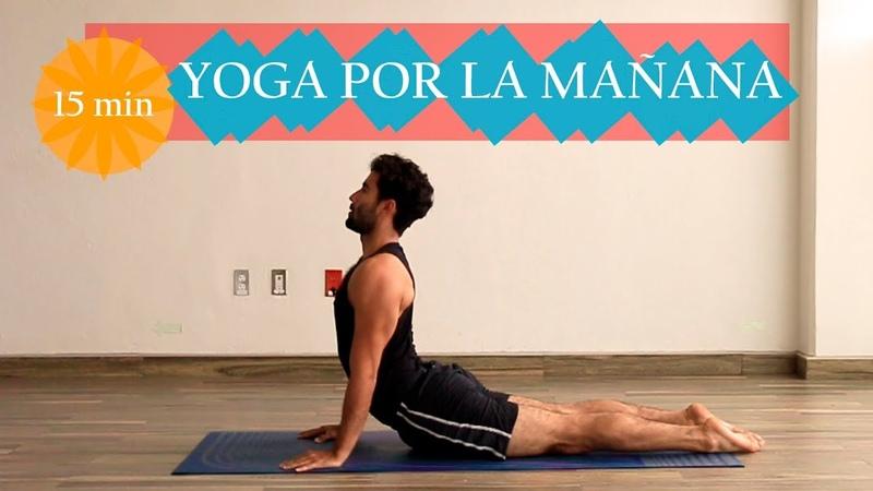 Yoga por la mañana | 15 min | Principiantes
