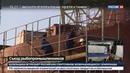 Новости на Россия 24 • Реформа квот на вылов краба заставила рыбопромышленников собраться в Москве на съезд