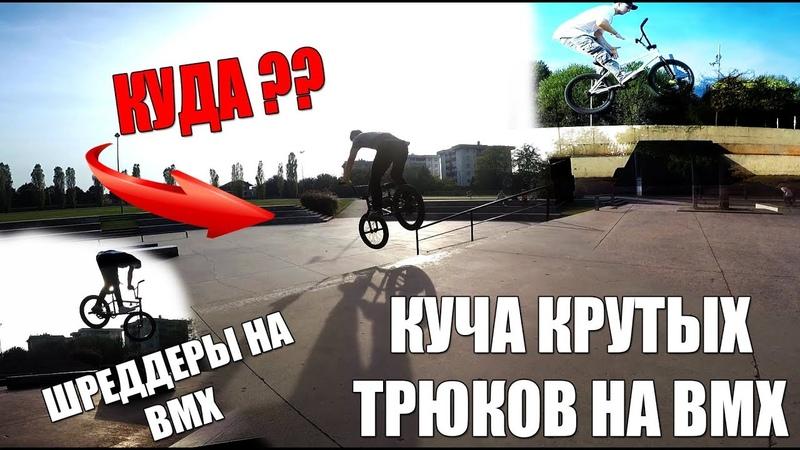 ТРЮКИ С САМОДЕЛЬНОГО ВЫЛЕТА НА BMX | BMX TRICKS | BMX ТРЮКИ | ТРЮКИ НА БМХ