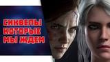 The Last of Us 2, Ведьмак 4, Bloodborne 2