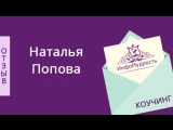 Наталья Попова Отзыв о Личном Коучинге