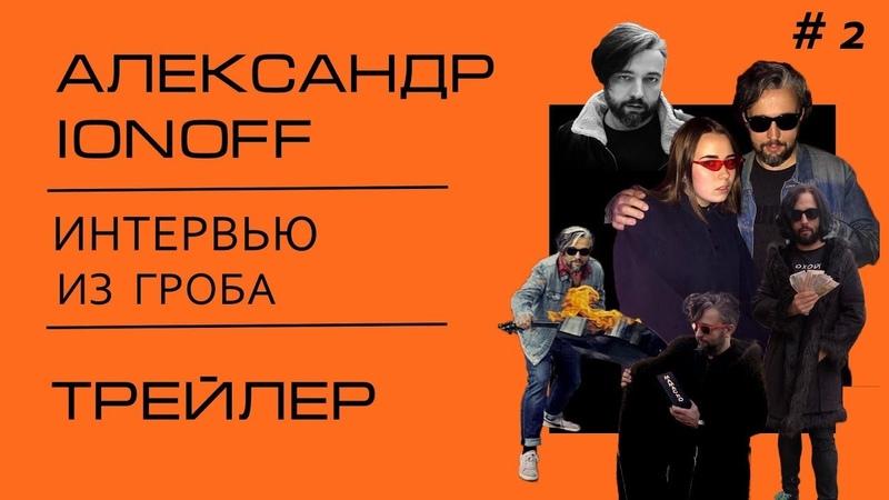 Александр Ионов / Ионотека   Ionoff Music / Интервью из гроба / MAMAChO №2 / 2019