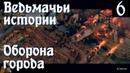 Кровная вражда Ведьмак - прохождение. Первая крупная победа над захватчиками 6