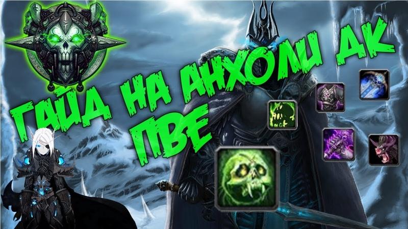 Гайд на анхоли дк пве | Guide Unholy death Knight 3.3.5a PvE