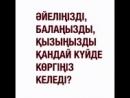 Әйеліңізді,қызыңызды,балаңызды қандай күйде көргіңіз келеді?-ұстаз Ерлан Ақатаев