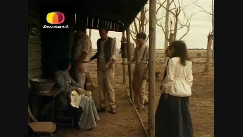 Все реки текут 1983 Австралия драма реж Пино Амента 6 я серия