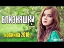 Сериал - Близняшки Русские фильмы 2018, Фильмы про деревню