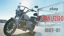 Lifan LF250-D: китайский чоппер в видеообзоре mot-