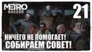 Metro Exodus - Прохождение 21 БОЛЕЗНЬ НЕ ОТСТУПАЕТ