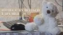 Непослушный Проша Плюшевый мишка Проша Познавательное видео для детей