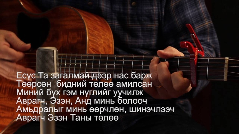 The Salvation Poem in Mongolian (Монгол хэл)
