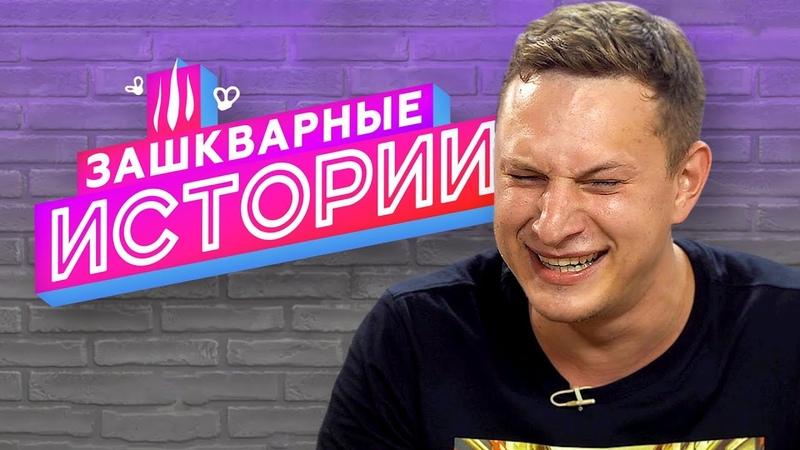 ЗАШКВАРНЫЕ ИСТОРИИ 2 сезон Satyr Ильич Поперечный Музыченко Соболев