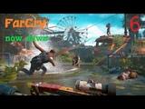 Прохождение Far Cry New Dawn Часть 6