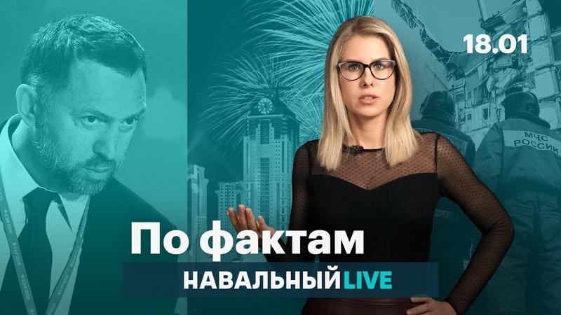 🔥 Магнитогорск. В Чечне простили долги за газ. Задержание Рыбки