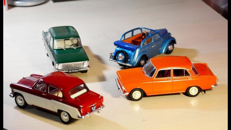 Hachette коллекция. Цвет настроения МОСКВИЧ! Легендарные советские автомобили.