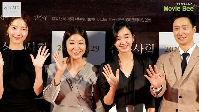'상류사회' 쇼케이스 full ver. (박해일, 수애, 라미란, 김규선, 한주영, 박성훈, 김승54