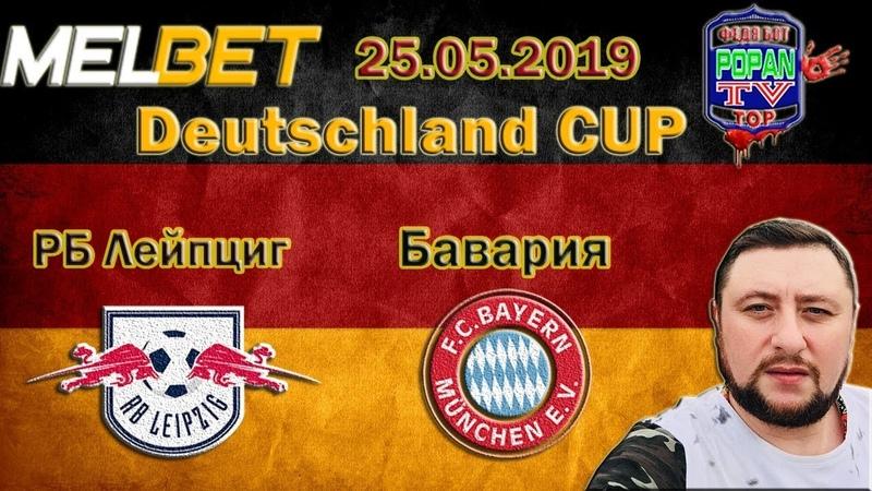 Прогноз на матч Лейпциг Бавария Кубок Германии ● Ставка на футбол от Феди БОТА ● 25 05 2019