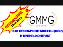 GMMG Обновление! Как приобрести DBR