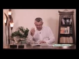 Владимир Мунтян - Тайны отношений с Богом
