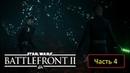 Star Wars Battlefront II 2017 PS4 - Часть 4 - Обсерватория Палпатина
