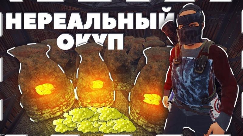 Rust 20 - ЗАРЕЙДИЛ ДОМ С 70.000 СЕРЫ   Лучший Рейд за Вайп   Пришли на Антирейд   РАСТ   РУСТ
