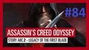 Прохождение: Assassin's Creed ► DLC НАСЛЕДИЕ ПЕРВОГО КЛИНКА - Часть 84 Охота на наемников