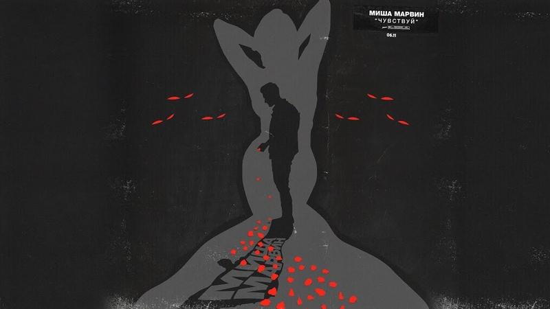 Миша Марвин — Бэйби (Премьера трека 2018)