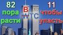 Биткоин где связь Bitfinex ETF и Госдолг США Финансовый кризис доллар и письмо из будущего