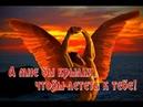 ...А мне бы крылья,крылья,крылья,чтобы лететь к тебе КРЫЛЬЯ- Виктор Королев