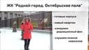 ЖК Октябрьское поле в Щукино. Вторая очередь строительства, радиация. Квартирный Контроль