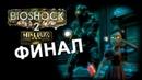Финал BioShock 2 Minerva's Den 6
