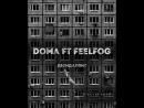 Doma NB ft FeelFog - ДымДалБит