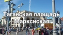 Таганская площадь | Метро | Таганка | Марксиская площадь | 4K UHD Ultra HD VIDEO 2160p HDR