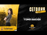 Rise of Tomb Raider x BSG