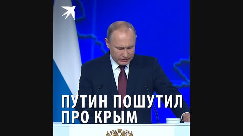 Путин пошутил про Крым